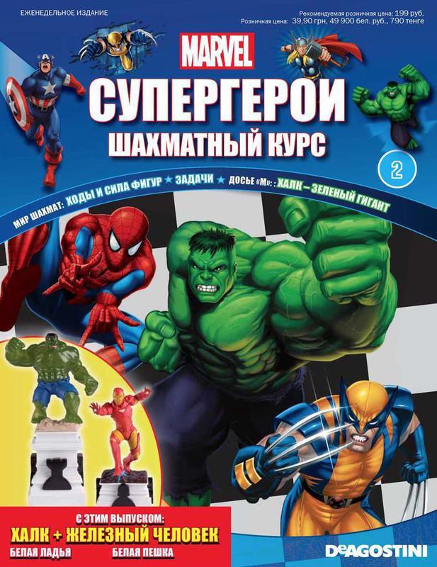 Супергерои Marvel №2 - Халк + Железный Человек