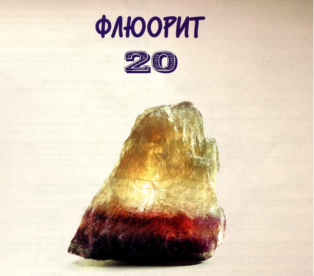 Минералы Сокровища Земли №20 - Флюорит