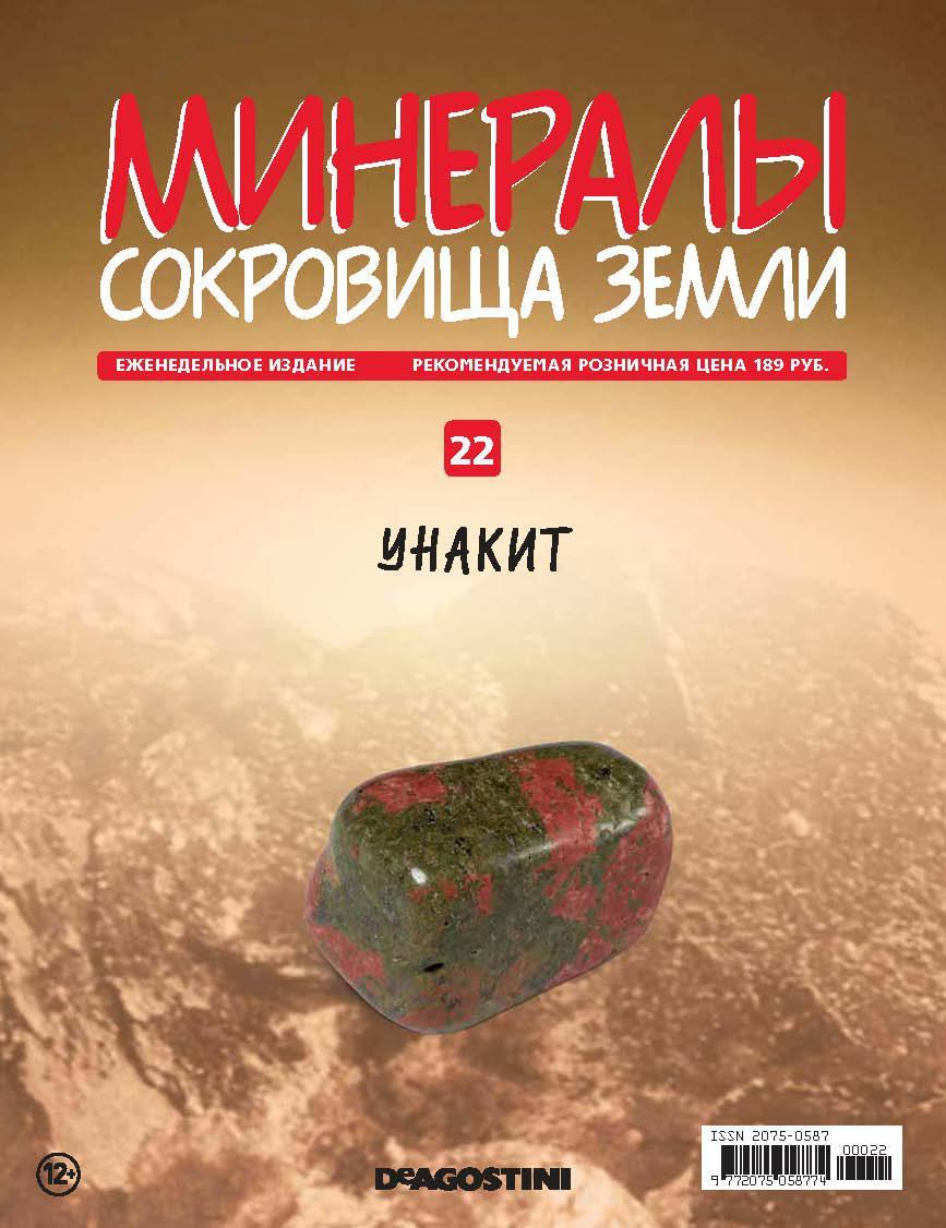 Минералы Сокровища Земли №22 - Унакит