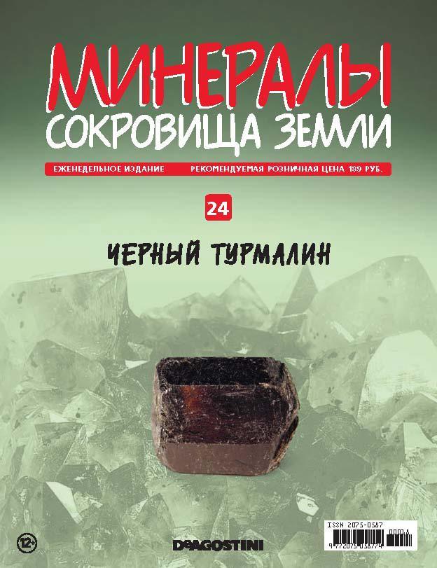 Минералы Сокровища Земли №24 - Черный турмалин