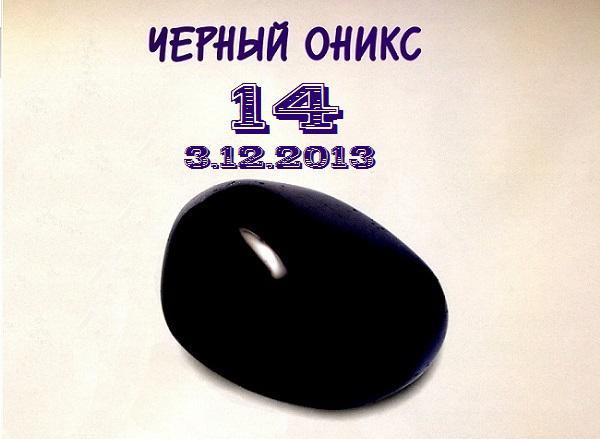 Минералы Сокровища Земли №14 - Черный оникс